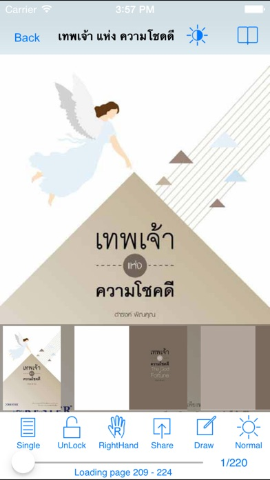 download DAMRONG BOOK apps 1