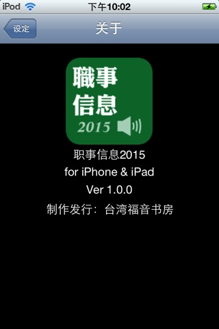 職事信息2015有聲APP screenshot 1
