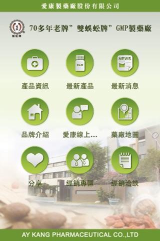 愛康製藥 screenshot 2