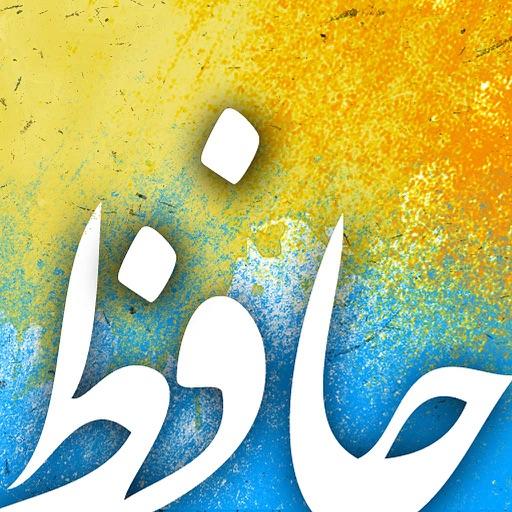 Divan of hafez par mohammad komeili for Divan e hafez