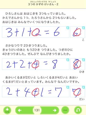 タッチ教科書 小学算数1年のおすすめ画像2