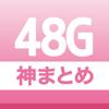 48G神まとめ