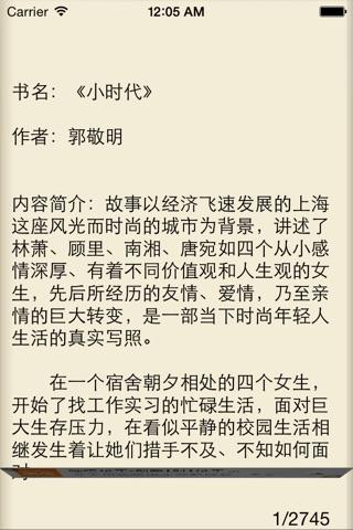 小时代-梦青文学 screenshot 1