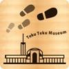 福岡市博物館公式アプリ てくてくミュージアム