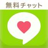 恋恋 - すてきなオンラインの友達出会い探し!無料ちゃっとアプリ