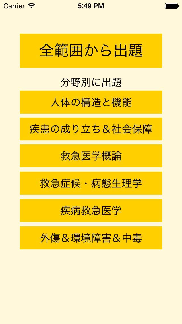 救命士国試クイズ screenshot1