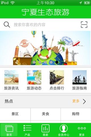 宁夏生态旅游 screenshot 1