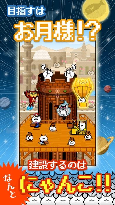 ニャベルの塔-ALL無料の育成ゲーム-のスクリーンショット1