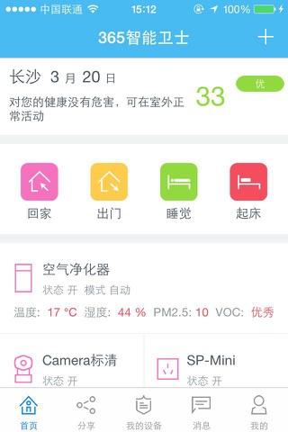 365智能卫士 screenshot 1