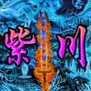 ◽紫川【全五部】+海量多看电子书