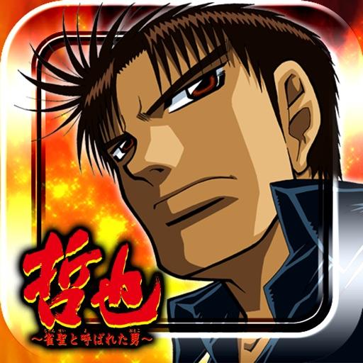 パチンコCR哲也~雀聖と呼ばれた男~【Daiichi実機アプリ】