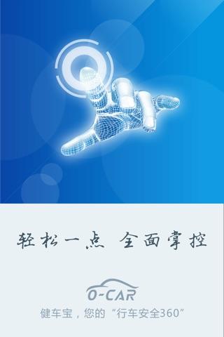 健车宝 screenshot 1