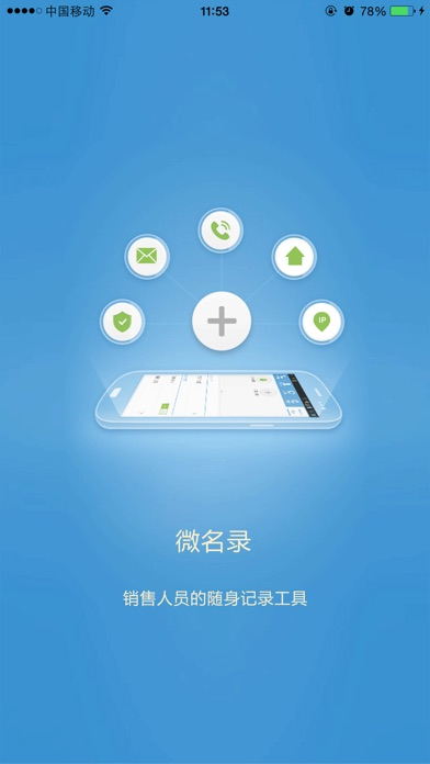 download 微名录 apps 1