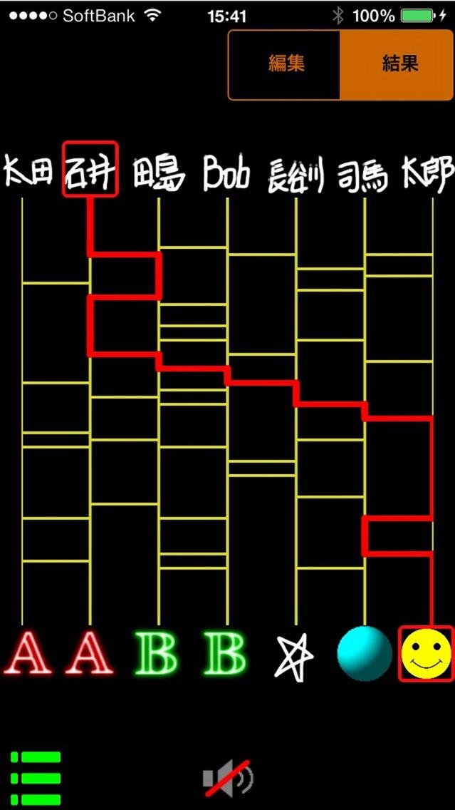 あみだくじ 蜜柑 screenshot1