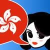 Lingopal 粤语 - 会话短语集