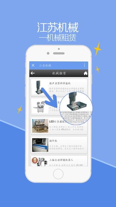 download 江苏机械-客户端 apps 4