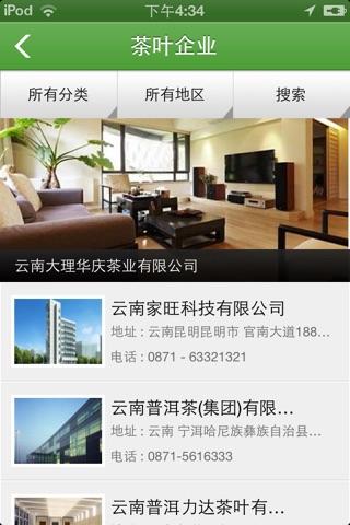 云南茶叶--综合平台 screenshot 2
