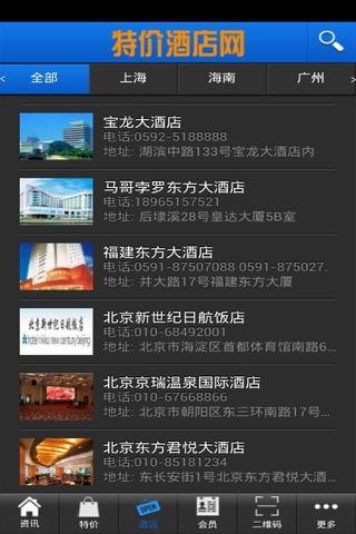 特价酒店网 screenshot 4