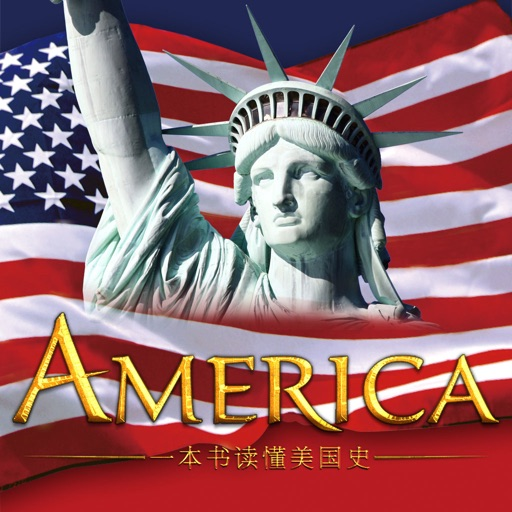 世界旅游文化辑:一本书读懂美国史
