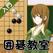 囲碁教室(入門編)