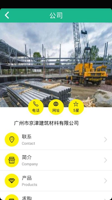 download 建筑环保网 apps 1