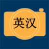 English Chinese Dictionary Cam 英汉词典