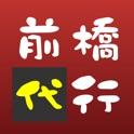 前橋代行アプリ icon