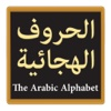 The Arabic Alphabet 2.0