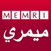MEMRI - The Middle East Media Research Institute