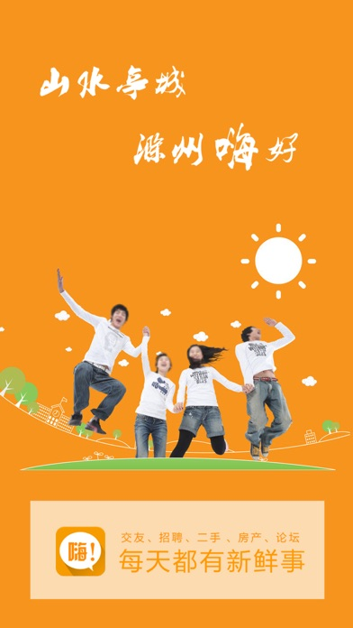 download 嗨滁州—最美亭城 滁州嗨好 apps 2