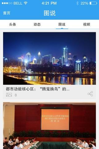 重庆两江新区 screenshot 3