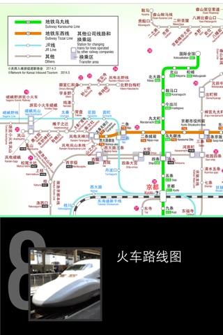京都 大阪 神户离线地图地铁旅游交通指南 screenshot 4