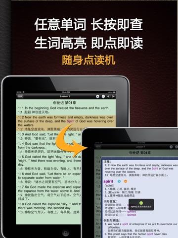 《圣经》国语朗读版 英汉对照双语字幕(新约+旧约)全集HD