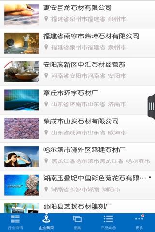 中国石材行业客户端 screenshot 3