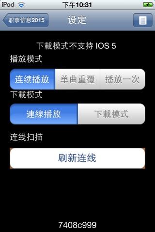 職事信息2015有聲APP screenshot 4