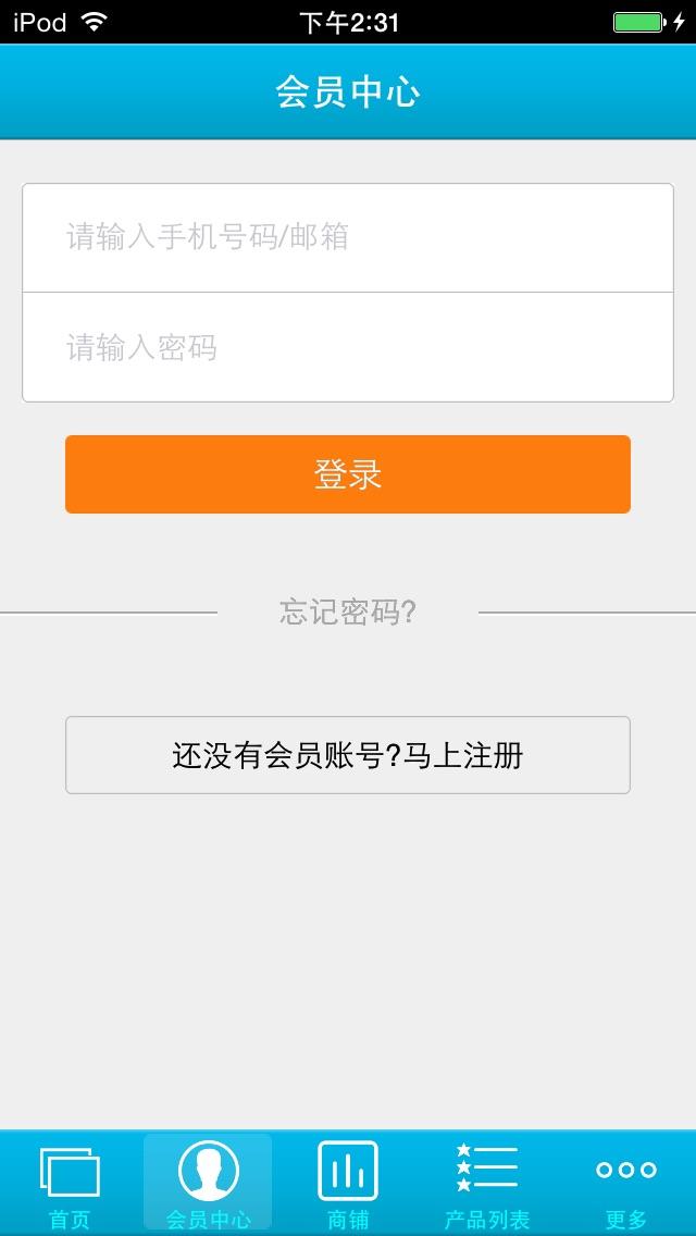 download 纸业商城 apps 2
