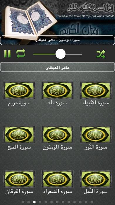 القرآن الكريم ماهر المعيقلي | تلاوة صوتية | المصحف الشريفلقطة شاشة2