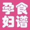 孕妇食谱免费版 - 给宝妈一个快乐孕期(胎教、产后瘦身、美丽、时尚女人,辣妈帮必备育儿应用、怀孕、情感、两性健康、母乳喂养全计划)