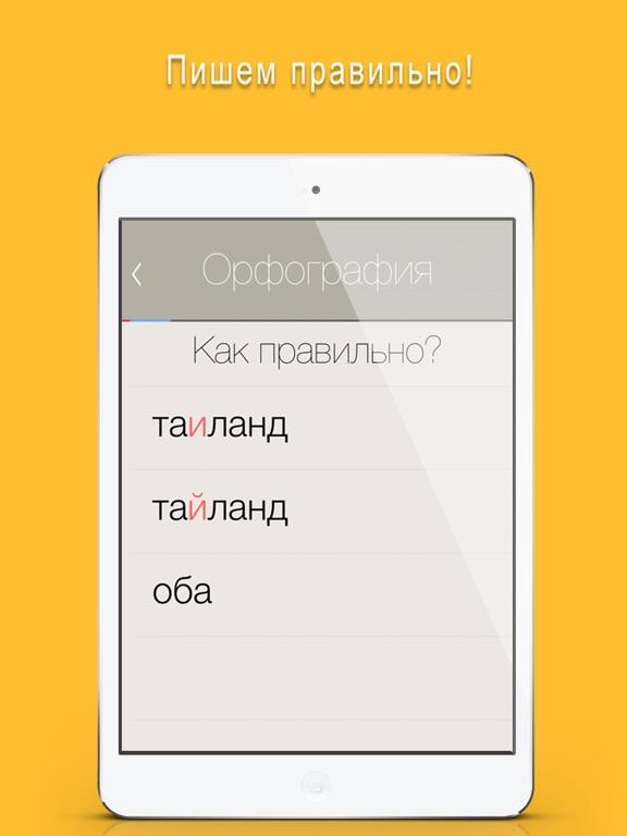 Отличник по русскому 3 в 1: орфография, ударение и произношение Скриншоты9