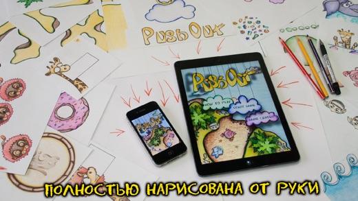 Push Out — соревнование друзей Screenshot