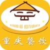 重庆餐饮网