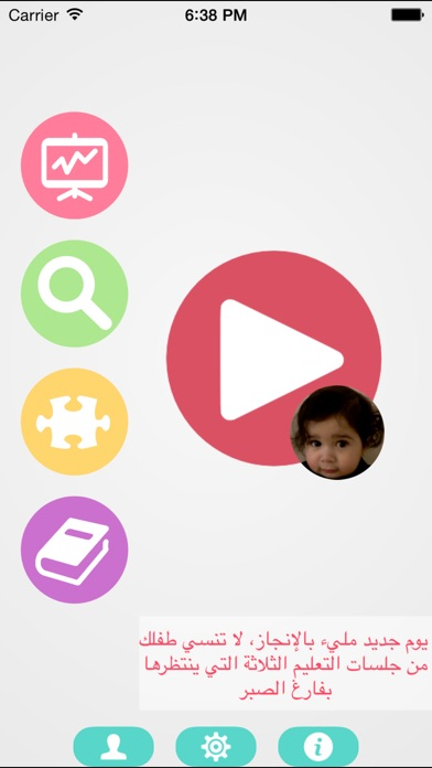 صغيري يقرأ : Teach Your Baby How to Read Arabicلقطة شاشة1