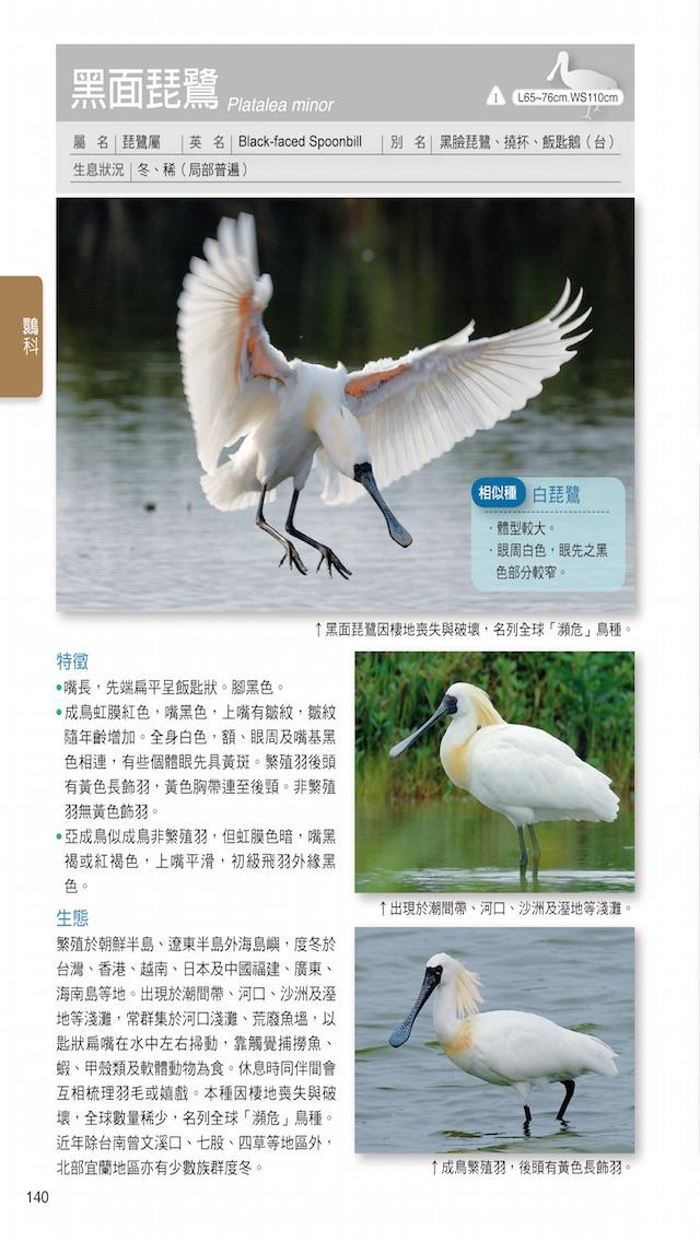 download 台灣水鳥圖鑑 apps 1