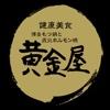 黄金屋ポイントアプリ