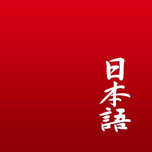 【外语词典】日语