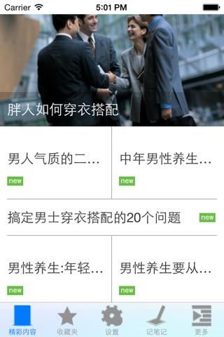 气质男速成秘籍 screenshot 4