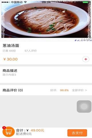 点宝生活通 screenshot 2