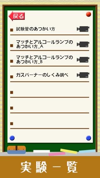 理科実験・工作アプリ Screenshot