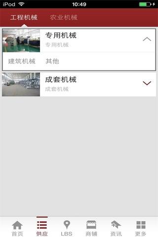 机械制造网 screenshot 3