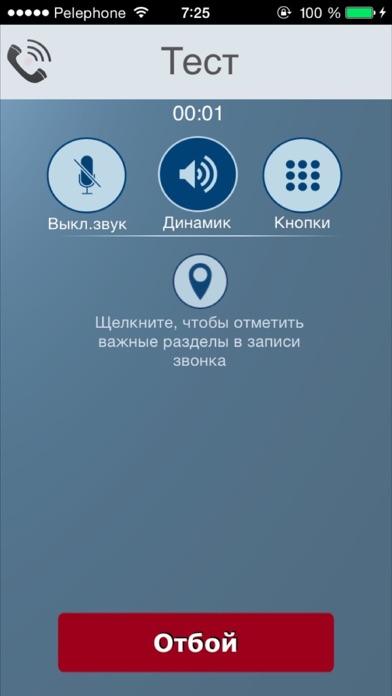 приложения запись звонков